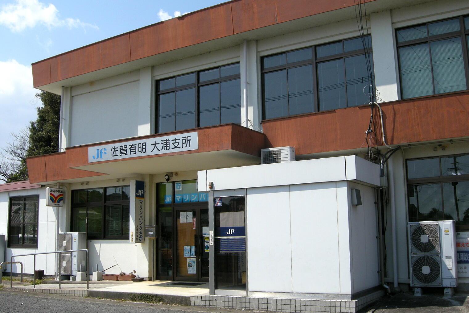 佐賀県有明海漁業協同組合 大浦支所