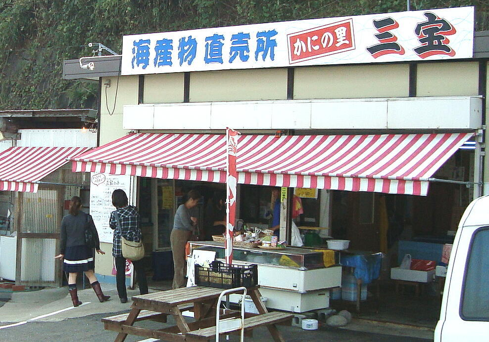 海産物直売所