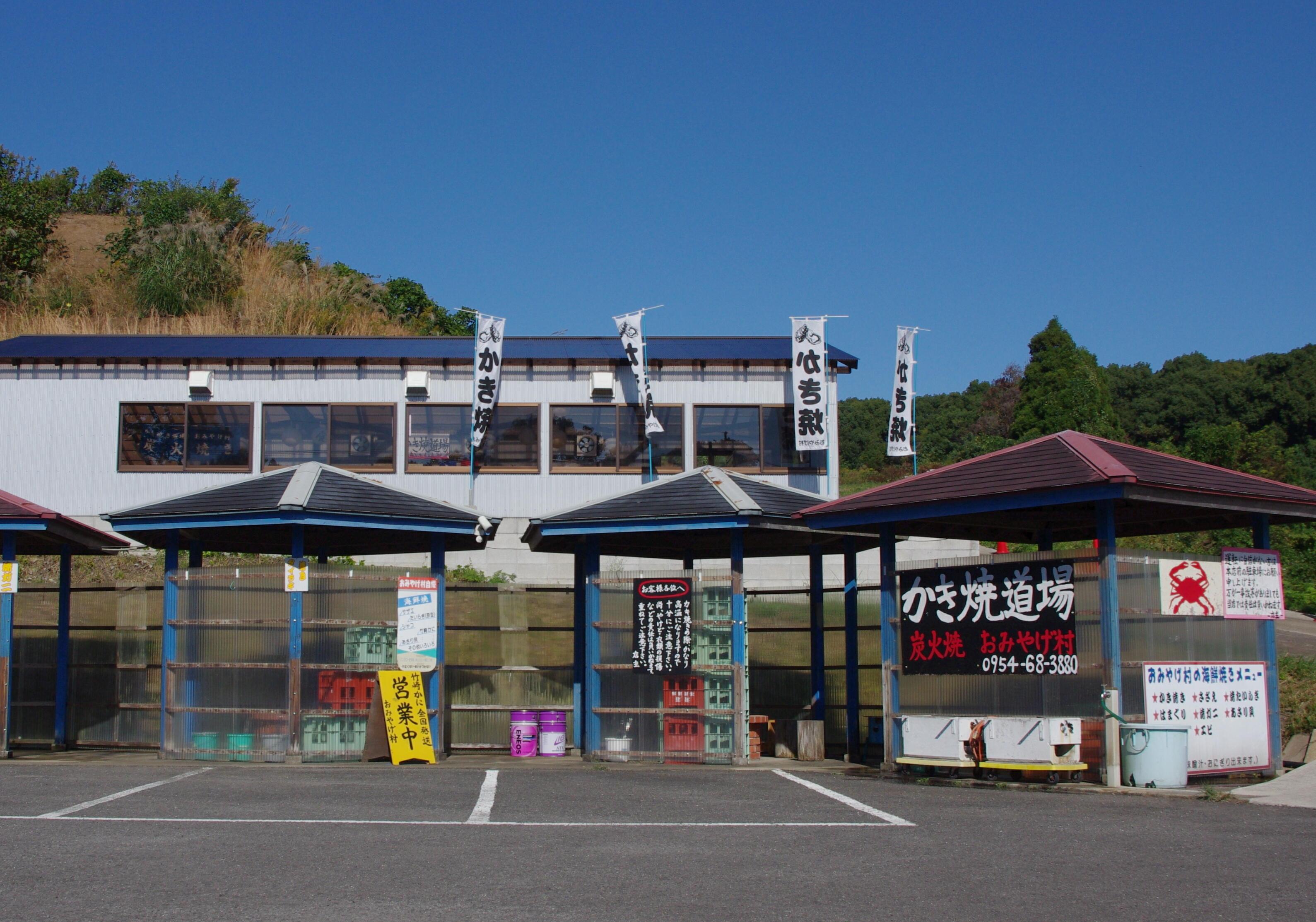 おみやげ村