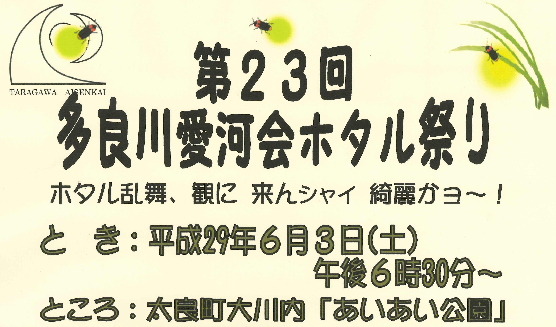 第23回多良川愛河会ホタル祭りが開催されます。