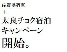 太良町の旅館に直接予約で宿泊割引!「佐賀県宿直+太良チョク宿泊キャンペーン」を実施します。