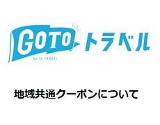 【GoToトラベル地域共通クーポンについて】(2020.10.27)