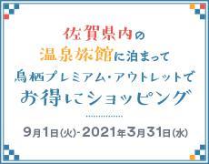 佐賀県内の温泉旅館に泊まって鳥栖プレミアム・アウトレットでお得にショッピング