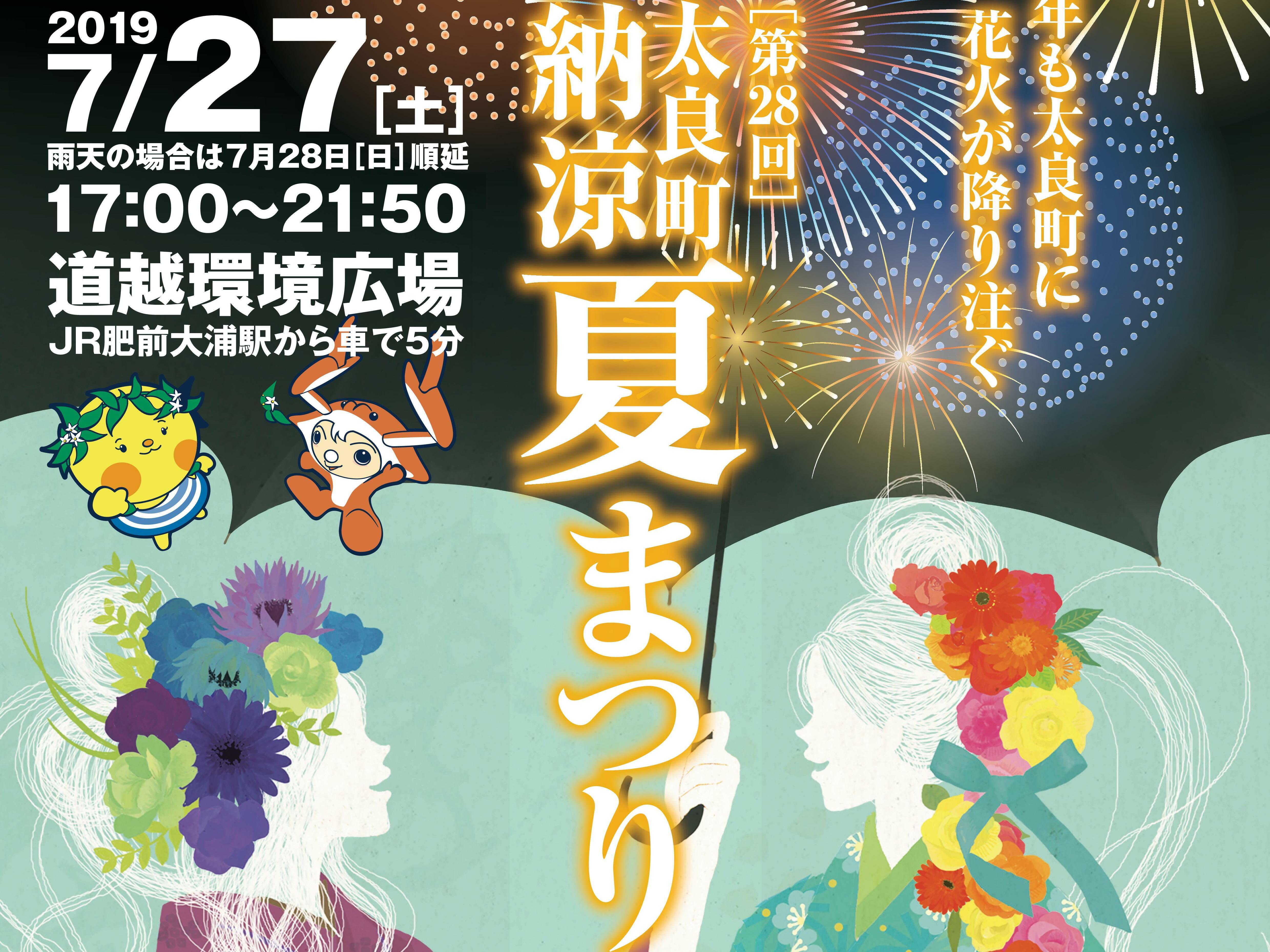 第28回太良町納涼夏まつりを開催します。