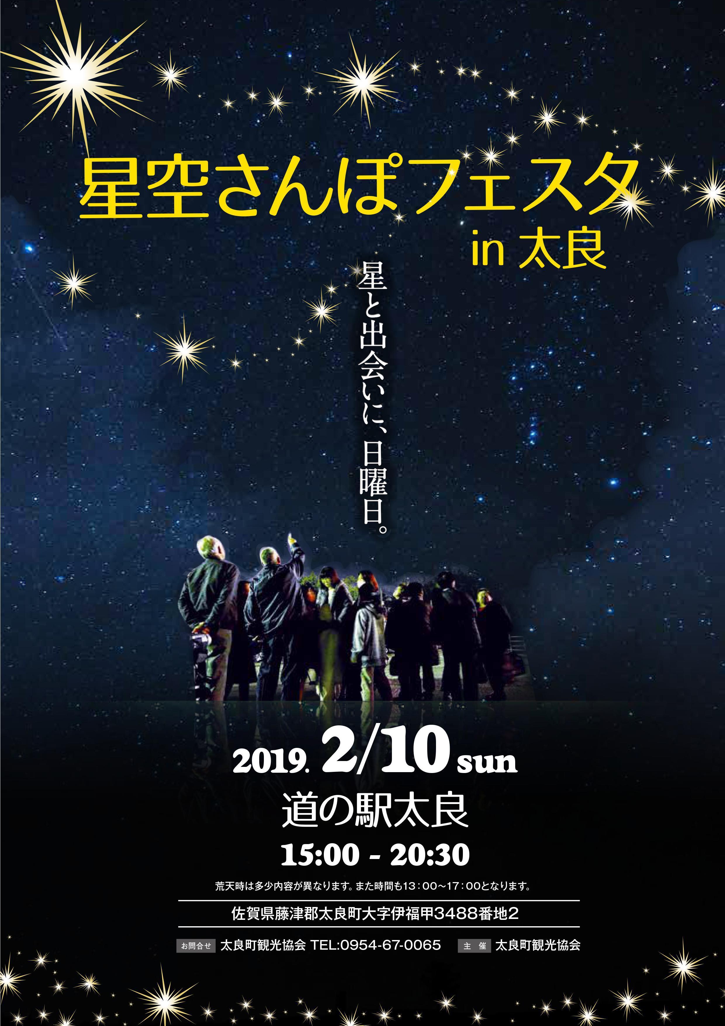 星空さんぽフェスタ_h31_チラシ_表.jpg