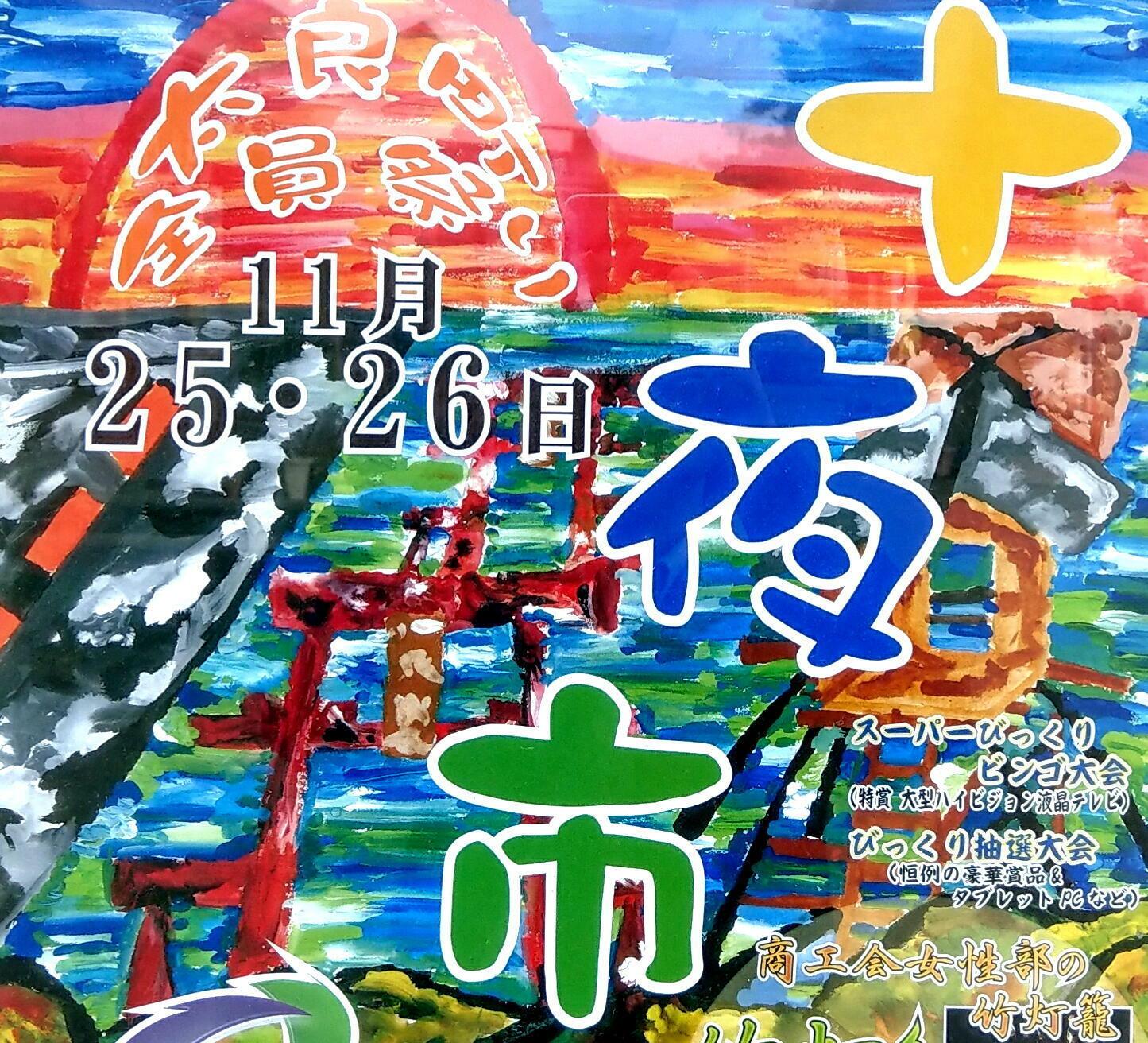 十夜市太良町全員祭りが開催されます。