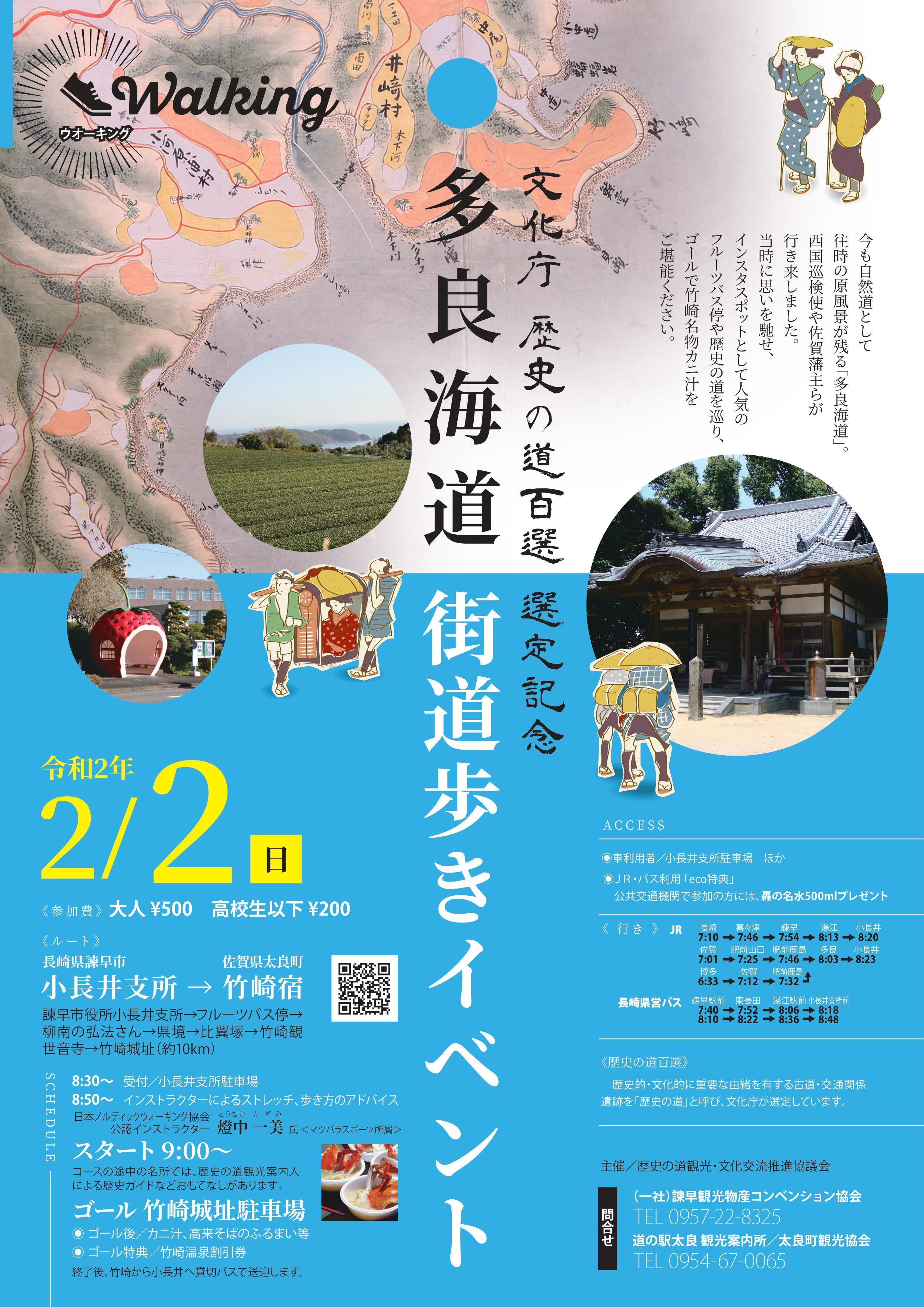 多良海道歩きイベントチラシ_20200202.jpg