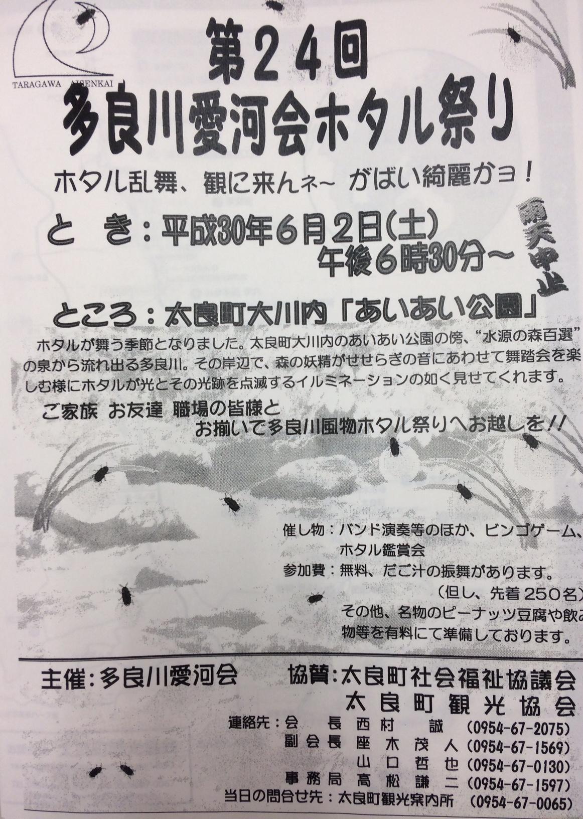 平成30年度ホタル祭り