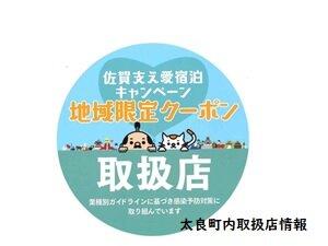地域限定クーポン(佐賀支え愛 宿泊キャンペーン)使用可能店舗 太良町