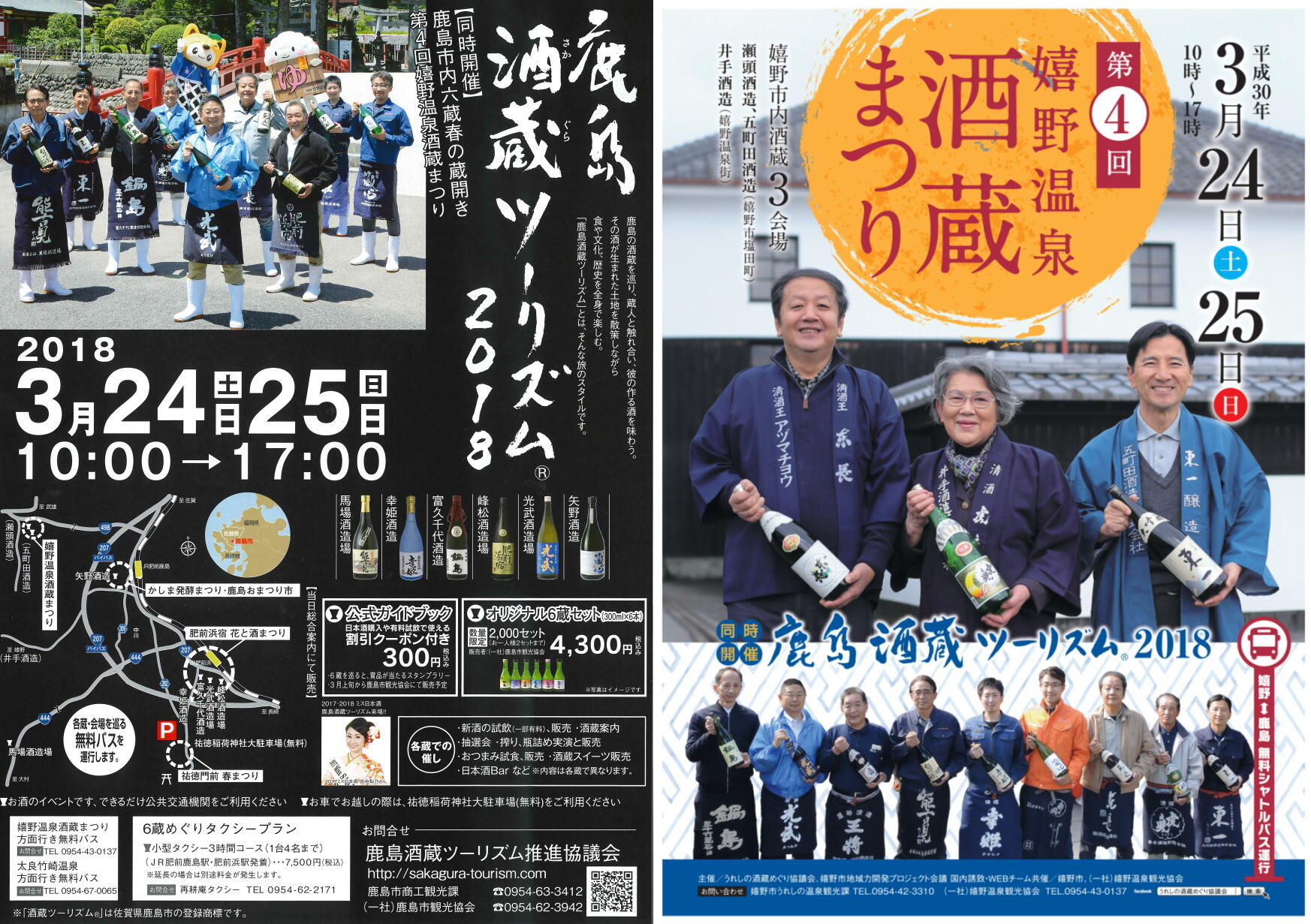 鹿島酒蔵ツーリズム2018・第4回嬉野温泉酒蔵まつりが開催されます。