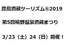 鹿島酒蔵ツーリズム®2019・第5回嬉野温泉酒蔵まつりが開催されます。