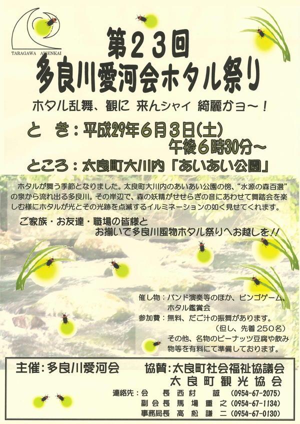 第23回多良川愛河会ホタル祭り.jpg
