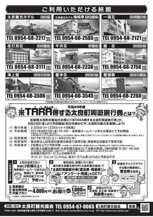 チラシA4_最終(平成29年度来TARA得する太良町周遊事業)-002.jpg