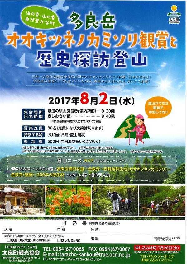 2017多良岳オオキツネ登山.jpg