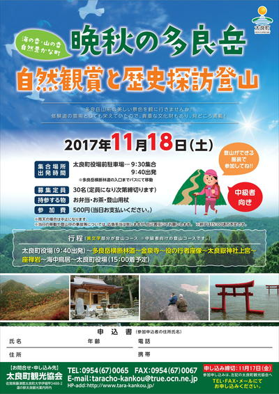 多良岳登山チラシ_1106_最終k.jpg