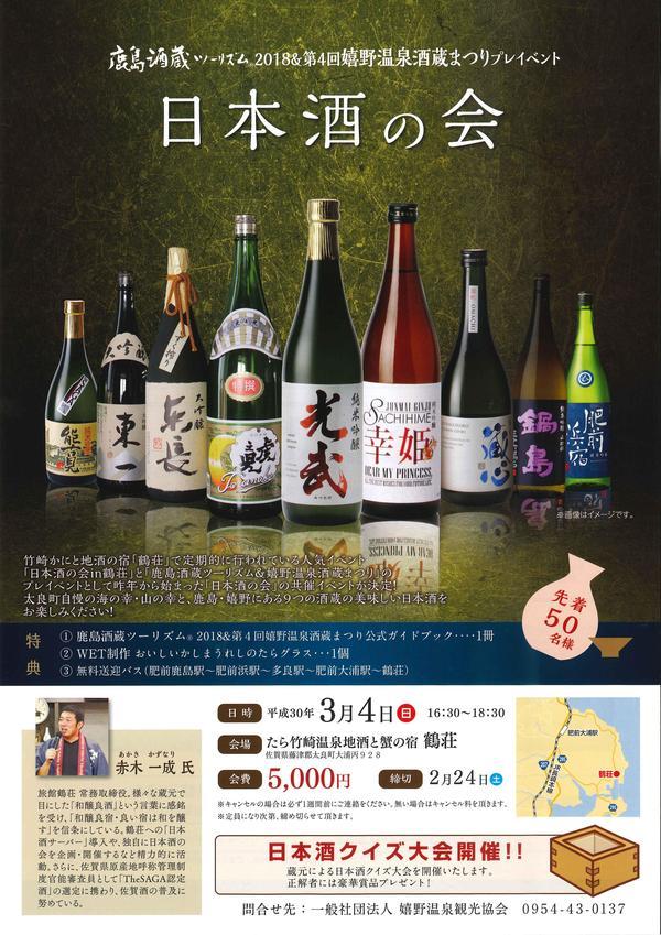 日本酒の会2018_表.jpg