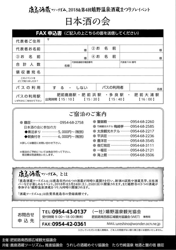日本酒の会2018_裏.jpg