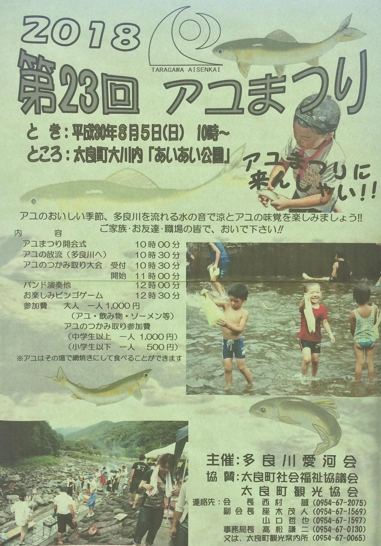 http://www.tara-kankou.jp/news/assets_c/2018/07/52f7177e02f83dde331f2bd01578a125e97ad142-thumb-1994x2856-901.jpg