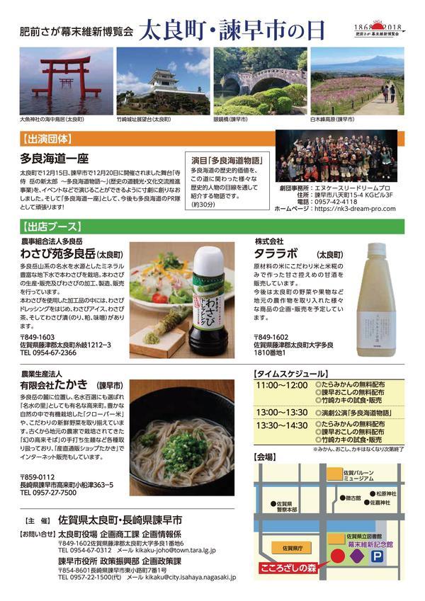 チラシ裏_肥前さが幕末維新博覧会(太良町・諫早市の日).jpg