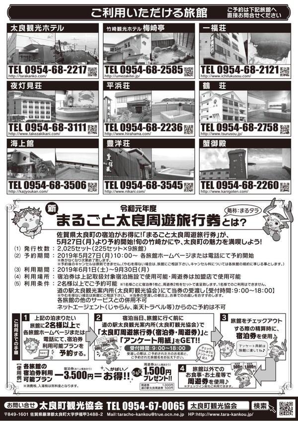 令和元年度旅行券事業チラシ-02 m.jpg