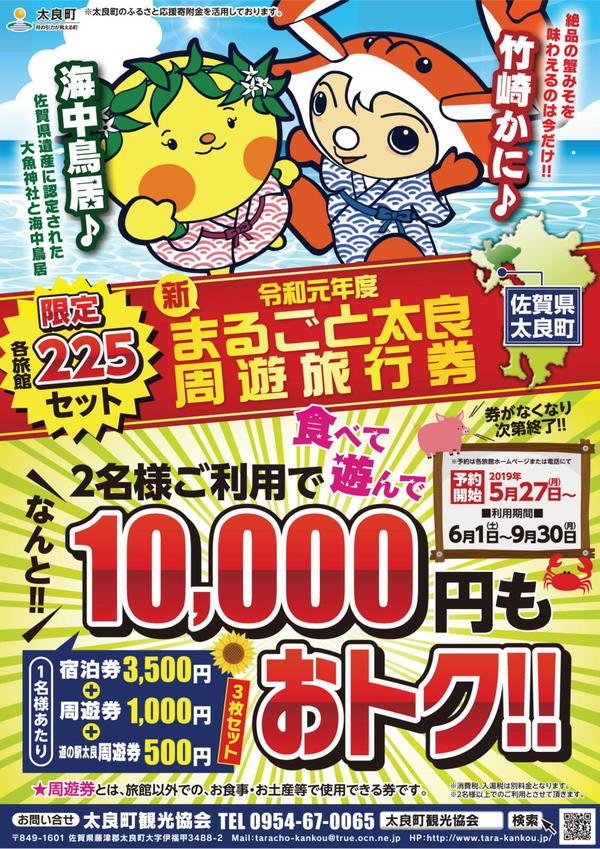 令和元年度旅行券事業チラシ-01 m.jpg