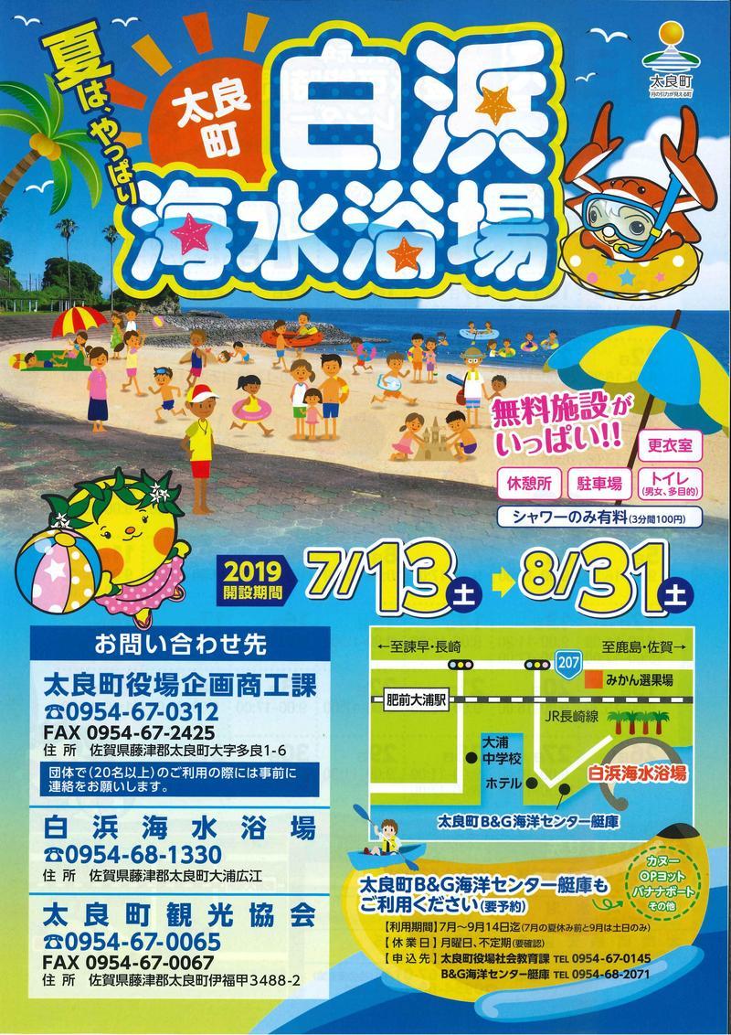 2019太良町白浜海水浴場チラシ (1).jpg