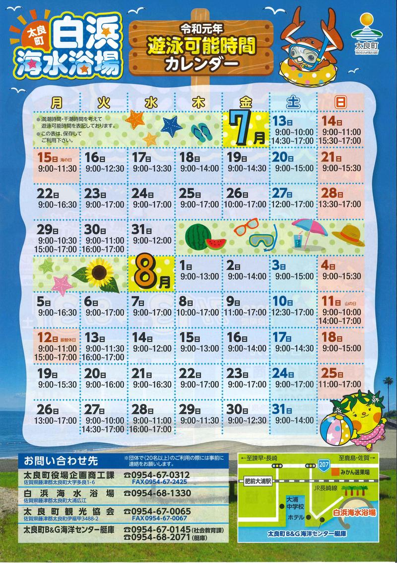 2019太良町白浜海水浴場チラシ (2).jpg