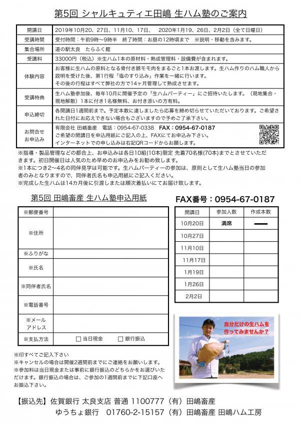 観光情報付生ハム塾申し込み用紙-02.jpg