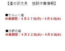【道の駅太良 施設休業のお知らせ】
