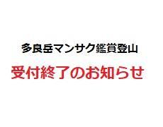 多良岳登山イベント(2020年3月)受付終了いたしました。