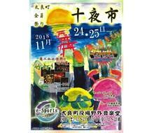 平成30年度 十夜市太良町全員祭りが開催されます。
