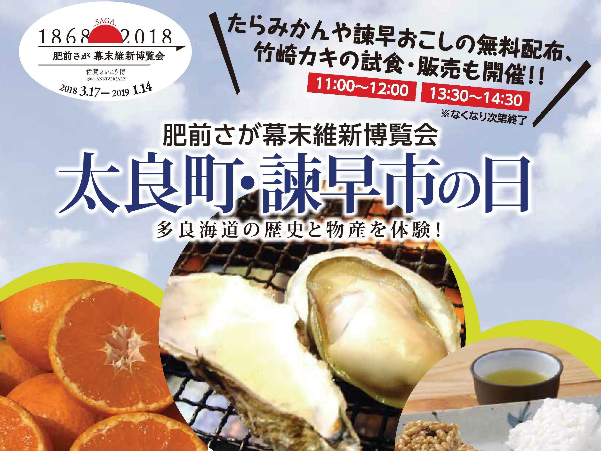 肥前さが幕末維新博覧会「太良町・諫早市の日」が開催されます。