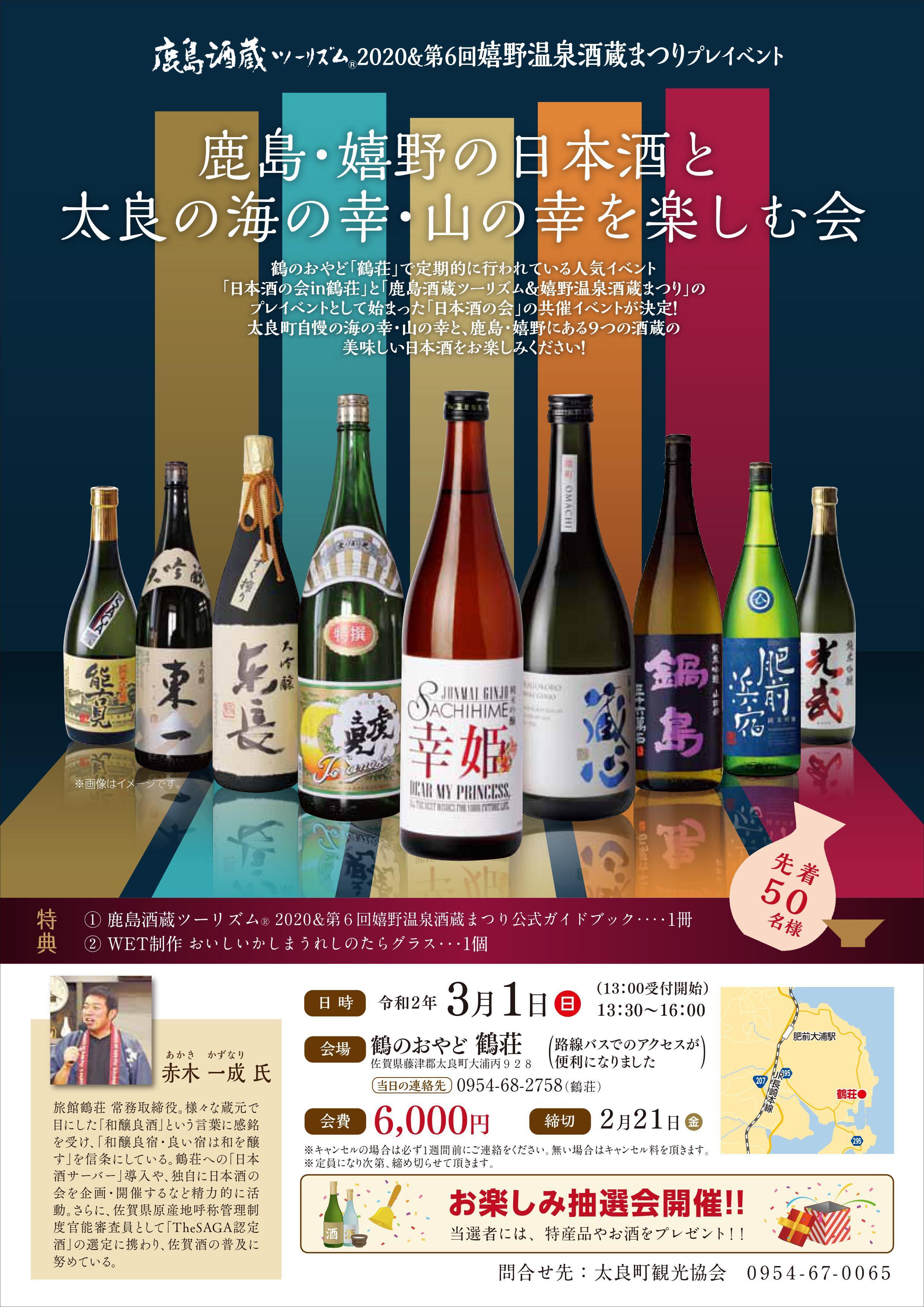日本酒の会チラシjpgオモテ.jpg
