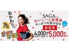 「SAGAおいし~と食事券 -やっぱり佐賀が好き-」太良町使用可能店舗(R3.10.21現在)