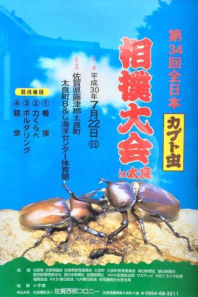 カブト虫ポスター