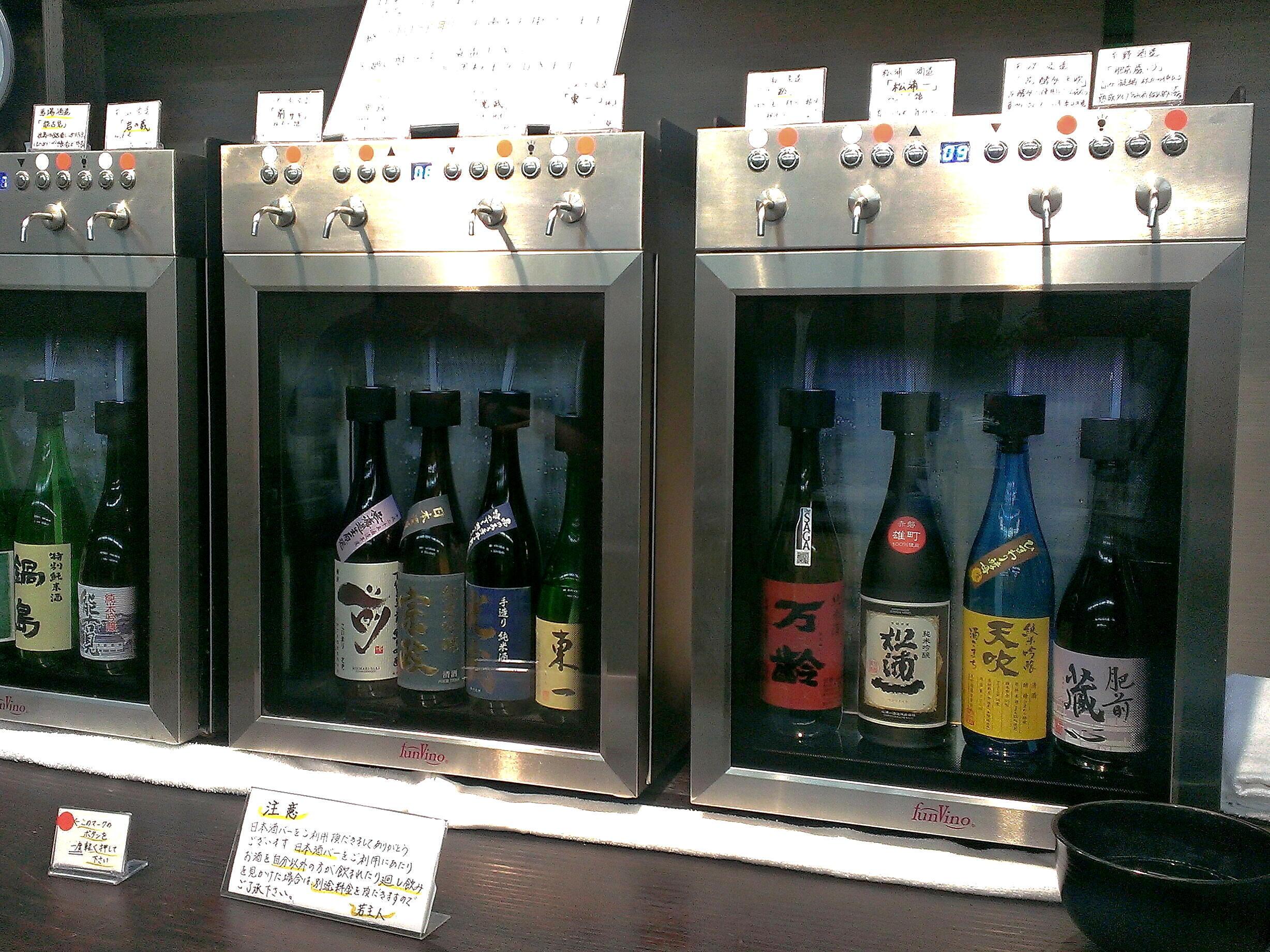 「日本酒サーバー」