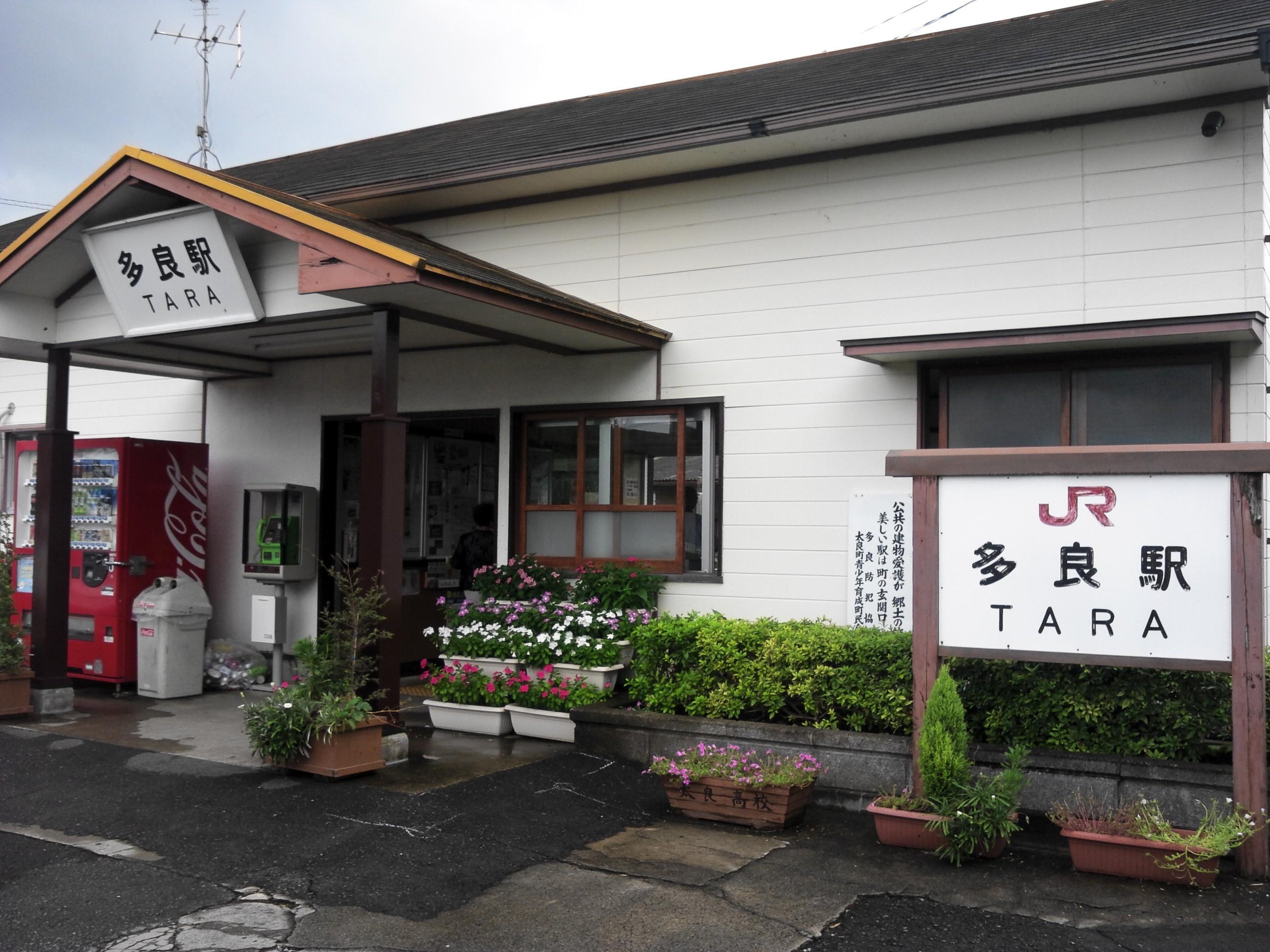 JR多良駅幸せの鐘