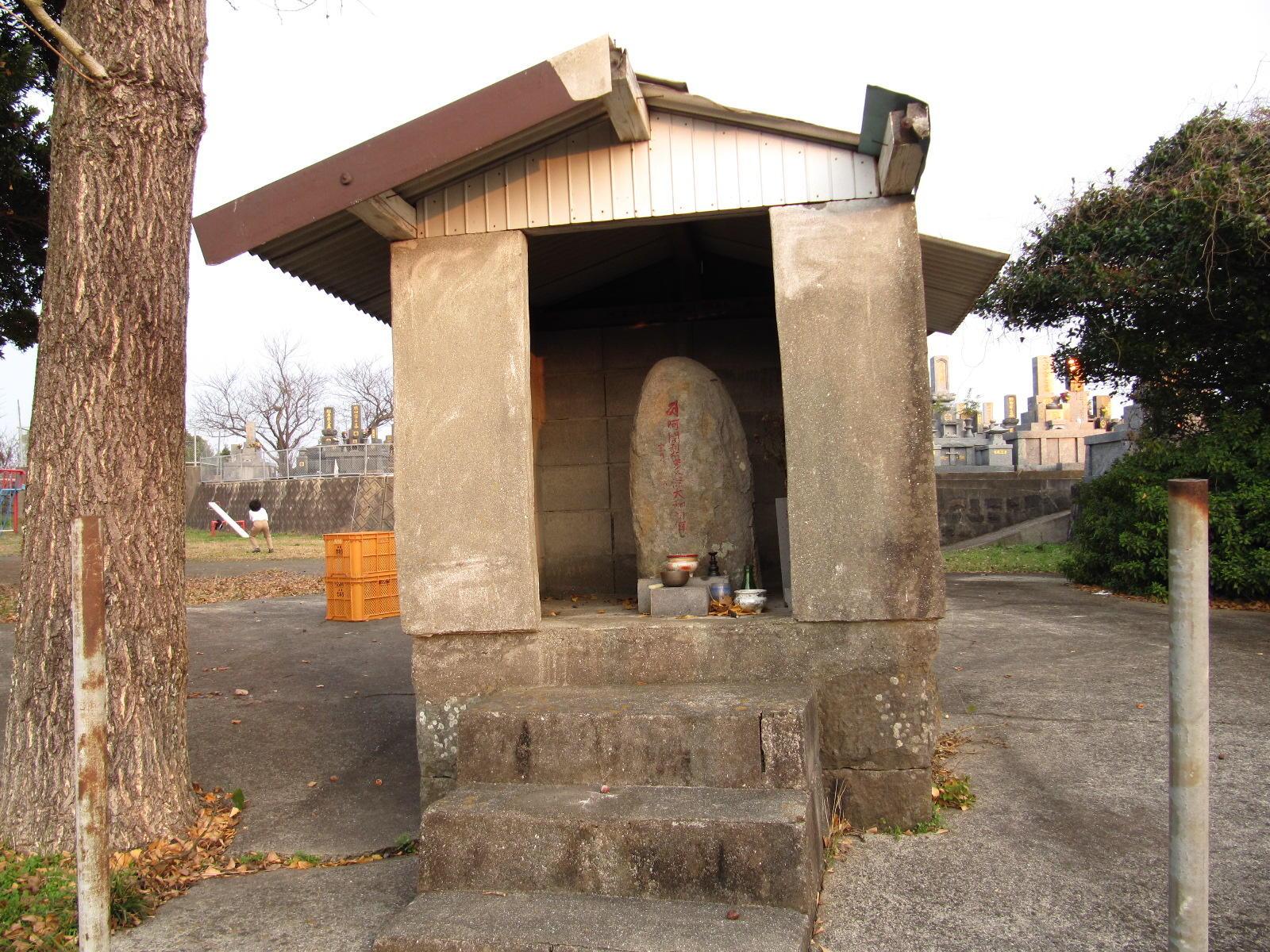 慶深坊の墓