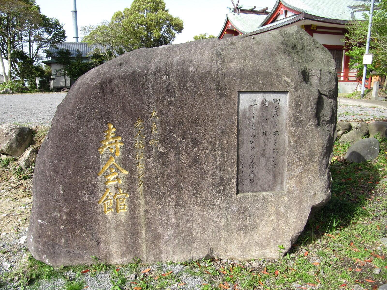 島木赤彦歌碑