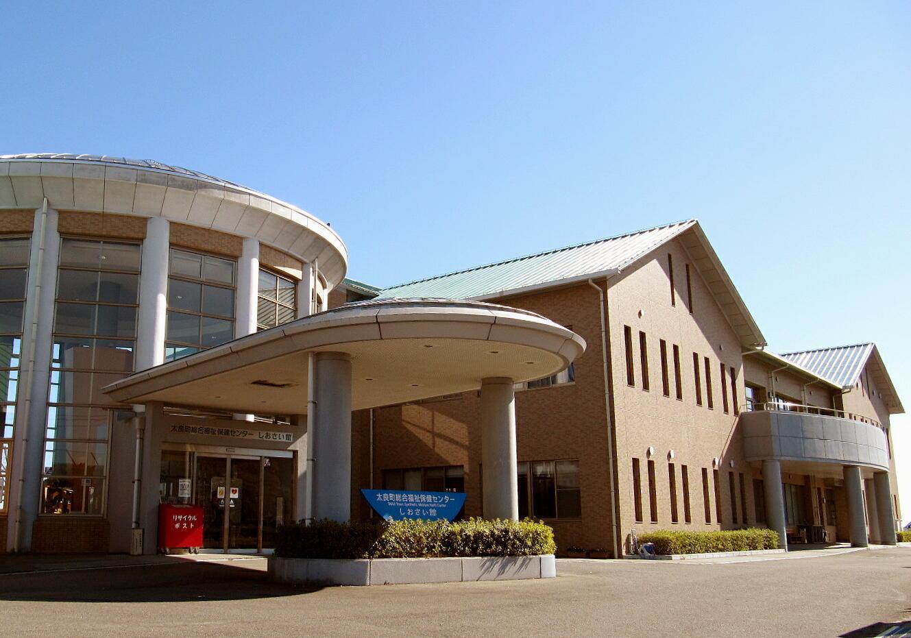 太良町総合福祉保健センター「しおさい館」