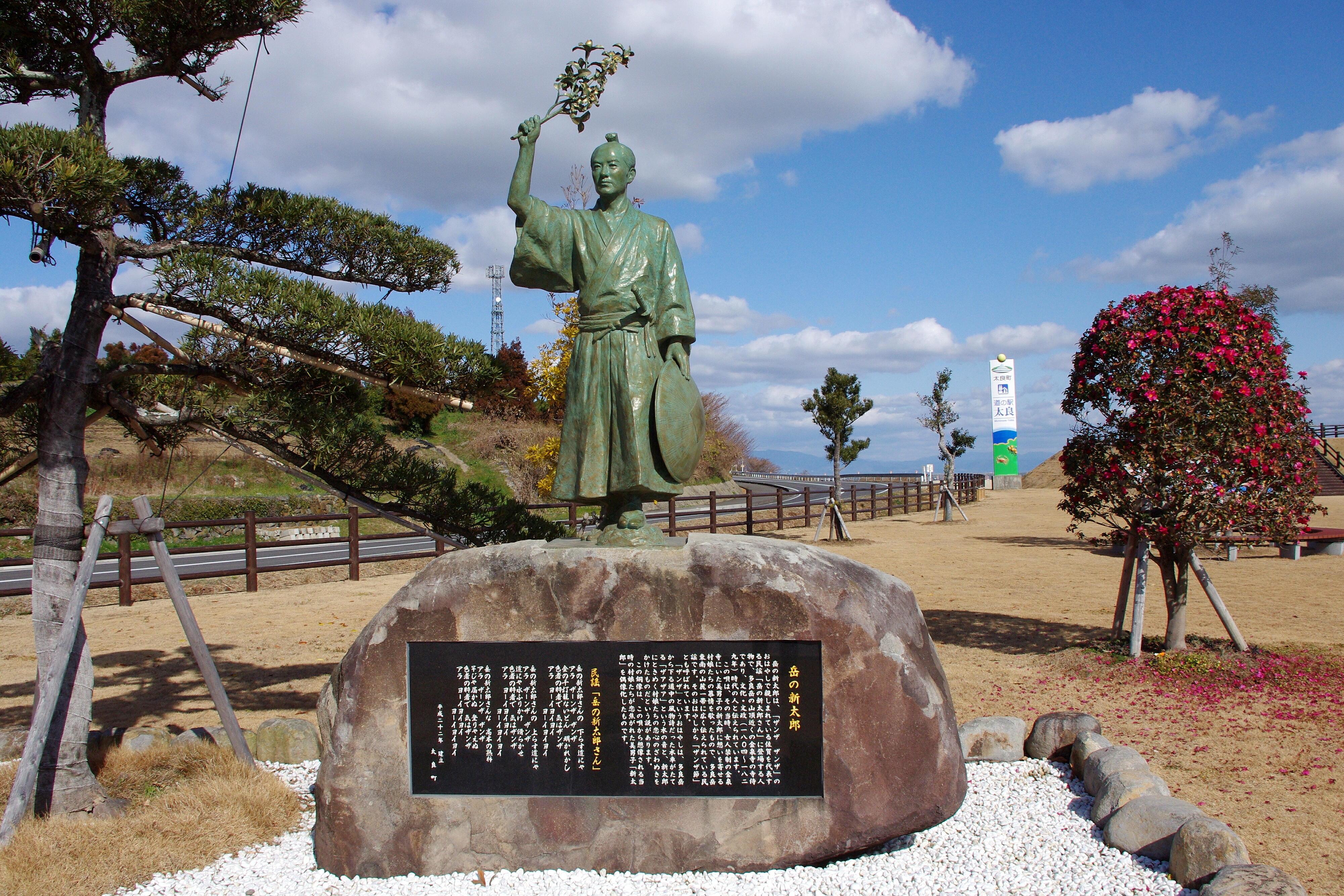 岳の新太郎銅像