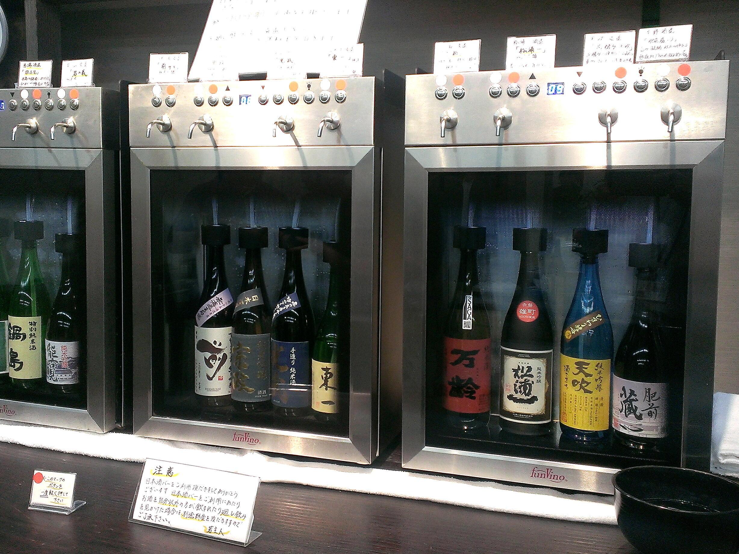 「若主人こだわりの日本酒」